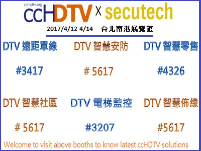 2017 Latest ccHDTV Solutions at Taipei Exhibition Hall from Apr.12 to 14.